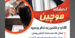 طرح آماده لایه باز پوستر یا تراکت آرایشگاه مردانه با محتوا تصویر برس های فر و اسپری مو در کنار یکدیگر