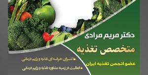 طرح آماده لایه باز پوستر یا تراکت متخصص تغذیه با محوریت تصویر سبزیجات در کنار یکدیگر و به وجود آمدن سر انسان