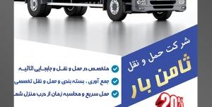طرح لایه باز تراکت شرکت حمل و نقل با محتوا تصویر کامیون سفید در بک گراند سفید