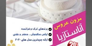 طرح آماده لایه باز پوستر یا تراکت مزون عروس با محوریت تصویر کیک چند طبقه در کنار دسته گل عروس