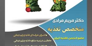 طرح آماده لایه باز پوستر یا تراکت متخصص تغذیه با محوریت تصویر سبزیجات به شکل پازل