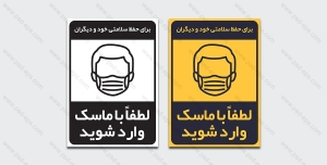 طرح آماده لایه باز پوستر لطفاً با ماسک وارد شوید در دو رنگ (شماره 3) + فونت رایگان