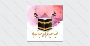 طرح آماده لایه باز پست اینستاگرام عید سعید قربان مبارک باد + فونت رایگان