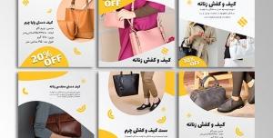قالب آماده پست تبلیغاتی اینستاگرام، مد و فشن ، تجاری و فروشگاهی (فارسی) برای فتوشاپ