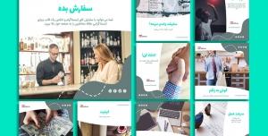 قالب آماده پست اینستاگرام تجاری و فروشگاهی (فارسی) برای فتوشاپ