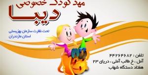 کارت ویزیت مهد کودک(کاملا لایه باز)
