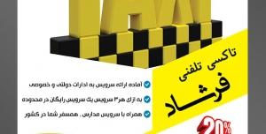 طرح آماده لایه باز پوستر یا تراکت تاکسی تلفنی با محوریت تصویر تصویر سه بعدی کلمه تاکسی به رنگ زرد و چهارخانه زرد و مشکی