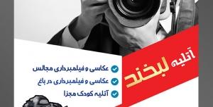 طرح آماده لایه باز پوستر یا تراکت آتلیه عکاسی فیلمبرداری با محتوا تصویر مرد در حال عکاسی و تصویر خاکستری سفید