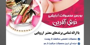 طرح لایه باز تراکت فروشگاه فروش لوازم آرایشی بهداشتی با محوریت تصویر آرایشگر در حال آرایش کردن