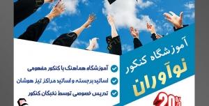 طرح آماده لایه باز پوستر یا تراکت آموزشگاه کنکور با محوریت تصویر فارغ التحصیلانی که کلاه خود را به بالا پرتاب کرده اند