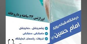 طرح آماده لایه باز تراکت یا پوستر کلینیک درمانگاه بیمارستان با محوریت تصویر نیمرخ پزشک با ماسک
