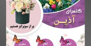 طرح آماده تراکت لایه باز یا پوستر فروشگاه گل گلسرا با محوریت تصویر باغ گل های رنگارنگ و زیبا