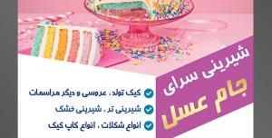 طرح آماده لایه باز تراکت یا پوستر شیرینی سرا دارای تصویری با مضمون کیک رنگین کمونی همراه با شمع و بک گراند صورتی