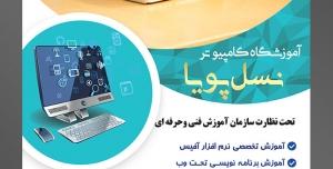 طرح آماده لایه باز پوستر یا تراکت آموزشگاه کامپیوتر با محوریت تصویر دانشجو در حال کار کردن با لپ تاپ