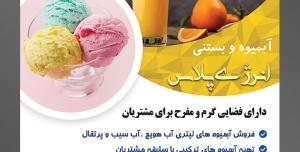 طرح آماده تراکت لایه باز یا پوستر آبمیوه و بستنی فروشی با محوریت تصویر زن در حال گرفتن آب پرتقال و پر کردن لیوان و پرتقال ها در اطراف لیوان