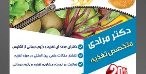 طرح آماده لایه باز پوستر یا تراکت متخصص تغذیه با محوریت تصویر عکس سبزیجات باز شده با زیپ و نمایان شدن عکس فست فود