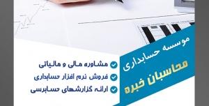 طرح لایه باز تراکت موسسه حسابداری با محوریت تصویر مرد در حال انجام امور مالی و حسابداری