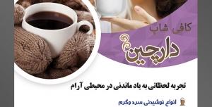 طرح آماده لایه باز پوستر یا تراکت کافیشاپ با موضوع تصویر فنجان سفید قهوه در دست زن با موهای کوتاه فر