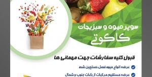 طرح آماده لایه باز پوستر یا تراکت سوپر میوه و سبزیجات و میوه فروشی با محتوا تصویر انواع میوه ها در کنار یکدیگر