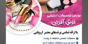 طرح لایه باز تراکت فروشگاه فروش لوازم آرایشی بهداشتی با تصویر آرایشگر در حال آرایش زن و پالت سایه در دستش