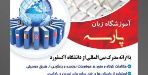 طرح آماده تراکت لایه باز پوستر آموزشگاه زبان های خارجه با محوریت تصویر پرچم کشور های دنیا ایستاده بر روی کیبورد کامپیوتر