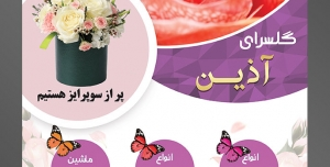 طرح آماده تراکت لایه باز یا پوستر فروشگاه گل گلسرا با محوریت تصویر گل رز چند رنگ