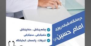 طرح آماده لایه باز تراکت یا پوستر کلینیک درمانگاه بیمارستان با محوریت تصویر پزشک در پذیرش