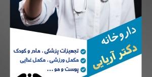 طرح آماده تراکت لایه باز پوسترداروخانه با محتوا تصویر شیشه دارو در دست پزشک با روپوش سفید و بک گراند مشکی