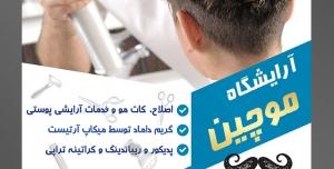 طرح آماده لایه باز پوستر یا تراکت آرایشگاه مردانه با موضوع تصویر آرایشگر در حال خیس کردن موهای مشتری