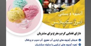 طرح آماده تراکت لایه باز یا پوستر آبمیوه و بستنی فروشی با موضوع تصویر آبمیوه با طعم کیوی داخل لیوان زیبا بر روی میز کافیشاپ