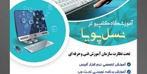 طرح آماده لایه باز پوستر یا تراکت آموزشگاه کامپیوتر با موضوع تصویر شخص در حال استفاده از کیبورد کامپیوتر