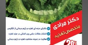 طرح آماده لایه باز پوستر یا تراکت متخصص تغذیه با محوریت تصویر سبزیجات به شکل دهان انسان