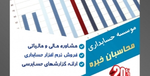 طرح لایه باز تراکت موسسه حسابداری با موضوع تصویر نمودار ها به رنگ آبی و قرمز در کنار خودکار