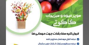 طرح آماده لایه باز پوستر یا تراکت سوپر میوه و سبزیجات و میوه فروشی با محوریت تصویر انگور و شلیل و کیوی در کنار یکدیگر