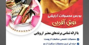 طرح لایه باز تراکت فروشگاه فروش لوازم آرایشی بهداشتی با محتوا تصویر زن با پوست طلایی و بک گراند مشکی