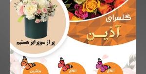 طرح آماده تراکت لایه باز یا پوستر فروشگاه گل گلسرا با محوریت تصویر گل های رز رنگارنگ