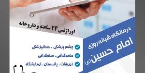 طرح آماده لایه باز تراکت یا پوستر کلینیک درمانگاه بیمارستان با محوریت تصویر پرستار در حال نوشتن وضعیت بیمار