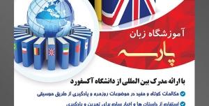 طرح آماده تراکت لایه باز پوستر آموزشگاه زبان های خارجه با موضوع تصویر کتاب ها با پرچم کشور های مختلف در کنار یکدیگر