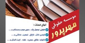 طرح آماده تراکت لایه باز پوستر موسسه حقوقی با محوریت تصویر ترازو روی کتاب قانون و چکش