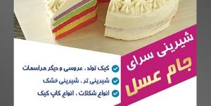 طرح آماده لایه باز تراکت یا پوستر شیرینی سرا با موضوع تصویر کیک خامه ای که داخل آن هفت رنگ است