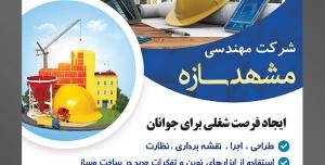 طرح آماده لایه باز پوستر یا تراکت شرکت مهندسی و ساختمان با محوریت تصویر لپ تاپ و کلاه ایمنی به رنگ زرد و آیپد در کنار یکدیگر و ساختمان های در حال ساخت