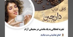 طرح آماده لایه باز پوستر یا تراکت کافیشاپ با محتوا تصویر فنجان قهوه در نعلبکی و دانه های قهوه در اطرافش