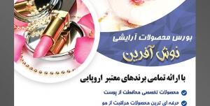 طرح لایه باز تراکت فروشگاه فروش لوازم آرایشی بهداشتی با محوریت تصویر نقاشی چهره زن با آبرنگ