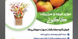 طرح آماده لایه باز پوستر یا تراکت سوپر میوه و سبزیجات و میوه فروشی با موضوع تصویر میوه های خوشمزه در کنار یکدیگر