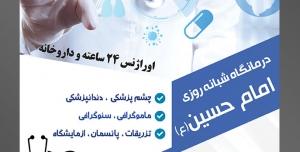طرح آماده لایه باز تراکت یا پوستر کلینیک درمانگاه بیمارستان با محوریت تصویر پزشک در حال انتخاب گزینه با استتوسکوپ دور گردن