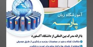 طرح آماده تراکت لایه باز پوستر آموزشگاه زبان های خارجه با محتوا تصویر کتاب های آموزشی زبان های دنیا در کنار یکدیگر