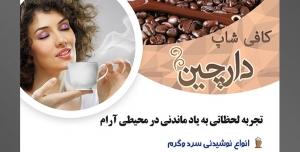 طرح آماده لایه باز پوستر یا تراکت کافیشاپ با موضوع تصویر دانه های قهوه در اطراف فنجان قهوه ای رنگ و شیشه دانه های قهوه در کنارش
