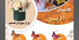 طرح آماده تراکت لایه باز یا پوستر فروشگاه گل گلسرا با محوریت تصویر گل های گلایل در گلدان