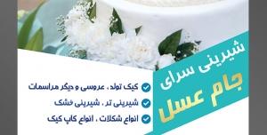طرح آماده لایه باز تراکت یا پوستر شیرینی سرا با محوریت تصویر کیک دو طبقه عروس با تزئین گل های رز سفید