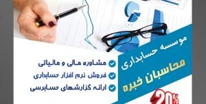 طرح لایه باز تراکت موسسه حسابداری با موضوع تصویر زن در حال نشان دادن نمودار با خودکار و زن دیگر در حال کار کردن با آیپد